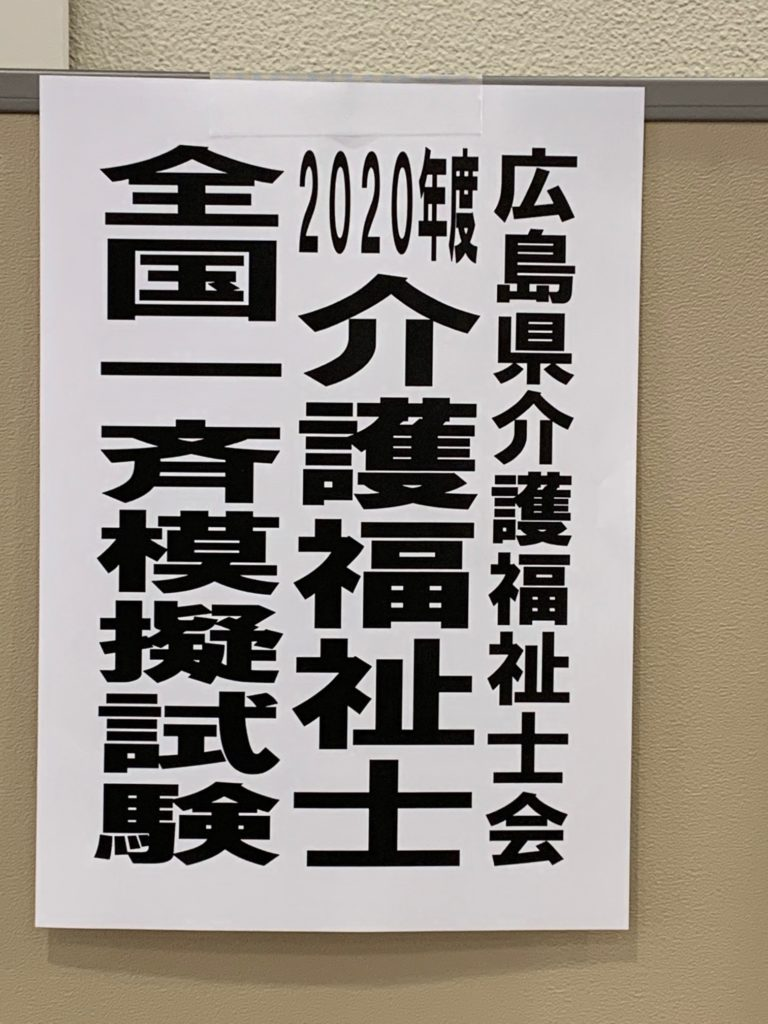 福祉 2021 介護 士 国家 試験